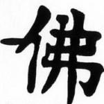 Buddha-Buddha-Budda-Kanji